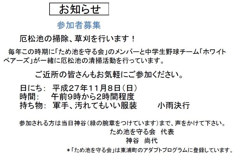 Yakumatsuike_20151108