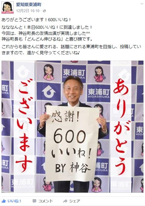 600iine_arigatou