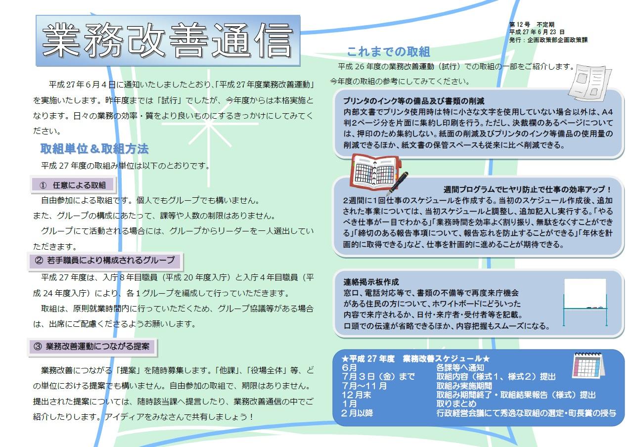 Gyoumukaizen_vol12