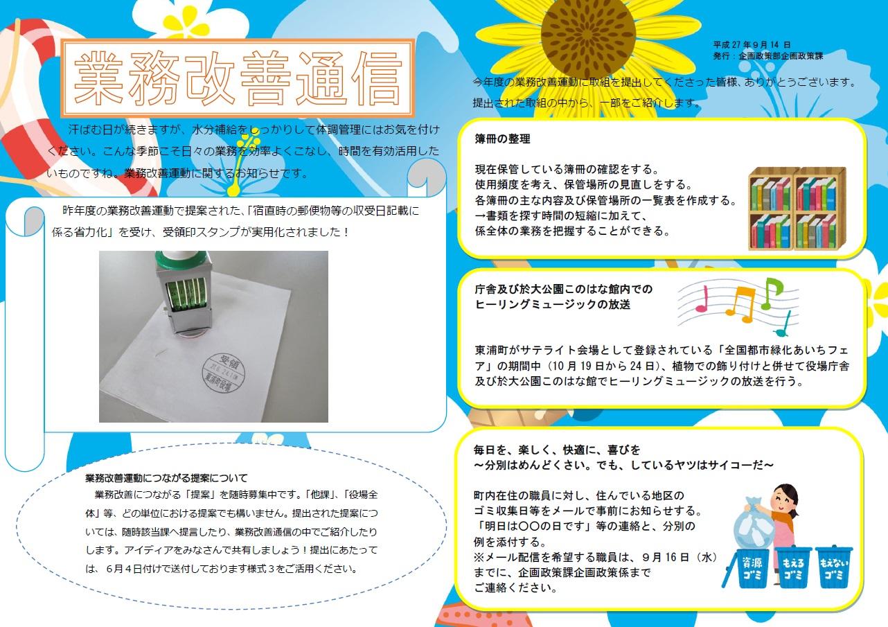 Gyoumukaizen_vol13