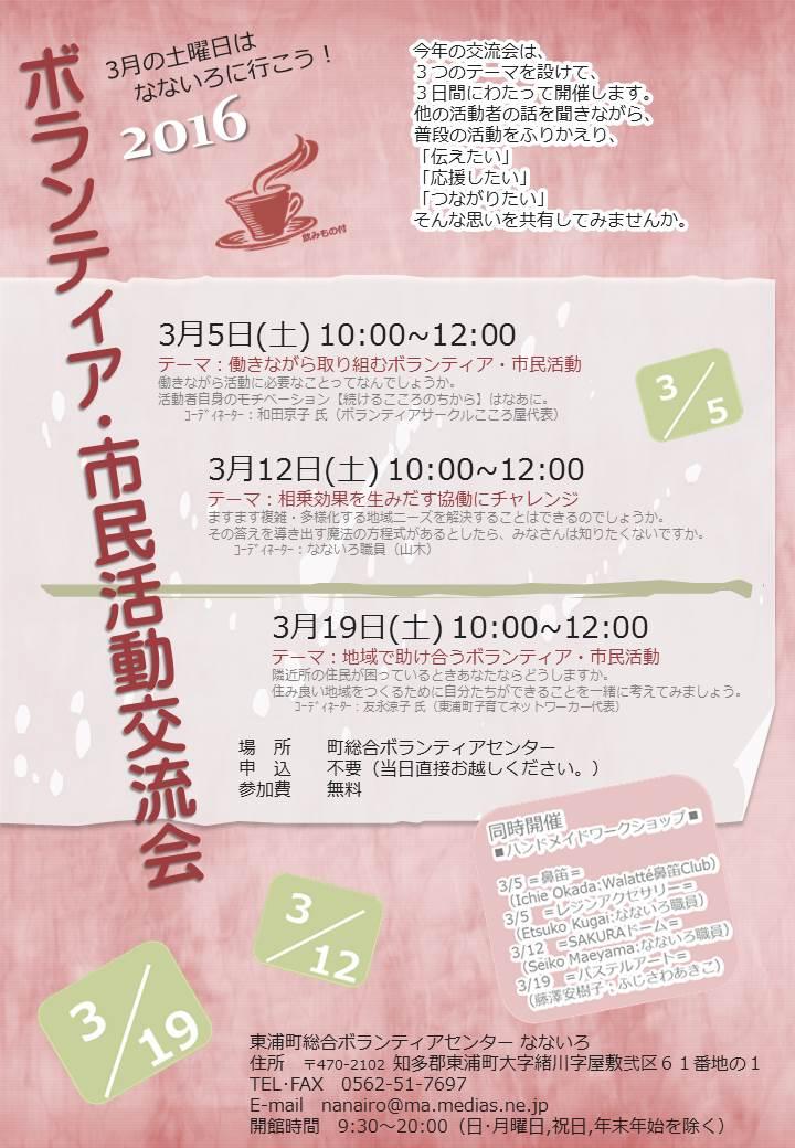 Nanairo_kouryuukai_201603051219