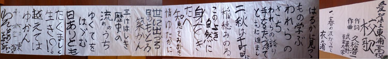 Higashiura_sotsugyo_20160301con