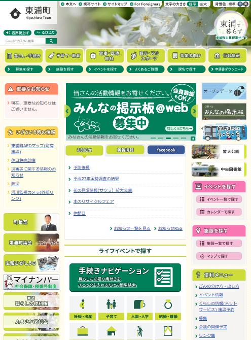 Higasiura_town_homepage_20160301