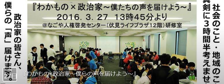 Wakamonoseijika20160327_778x291