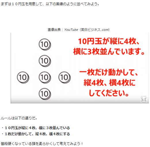 Mondai_coin_rearrange