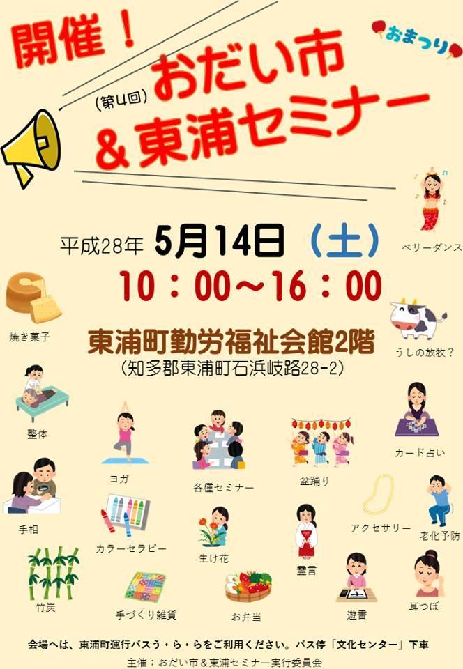 Odaiichihigashiuraseminar20160514a
