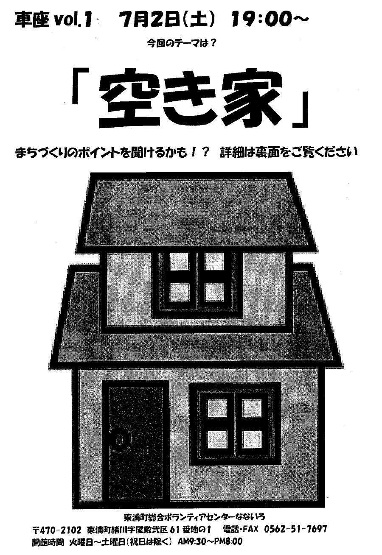 Akiya_kurumaza_20160702a