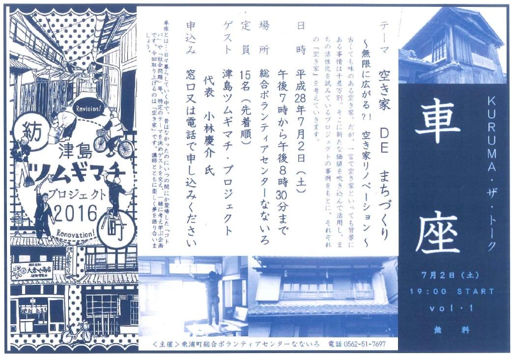 Akiya_kurumaza_20160702b