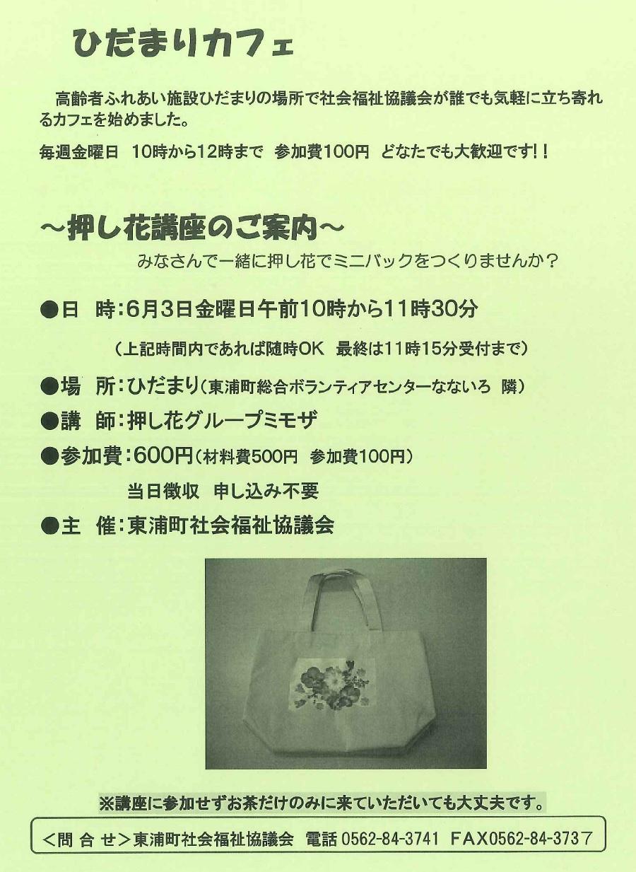 Oshibanakouza20160603