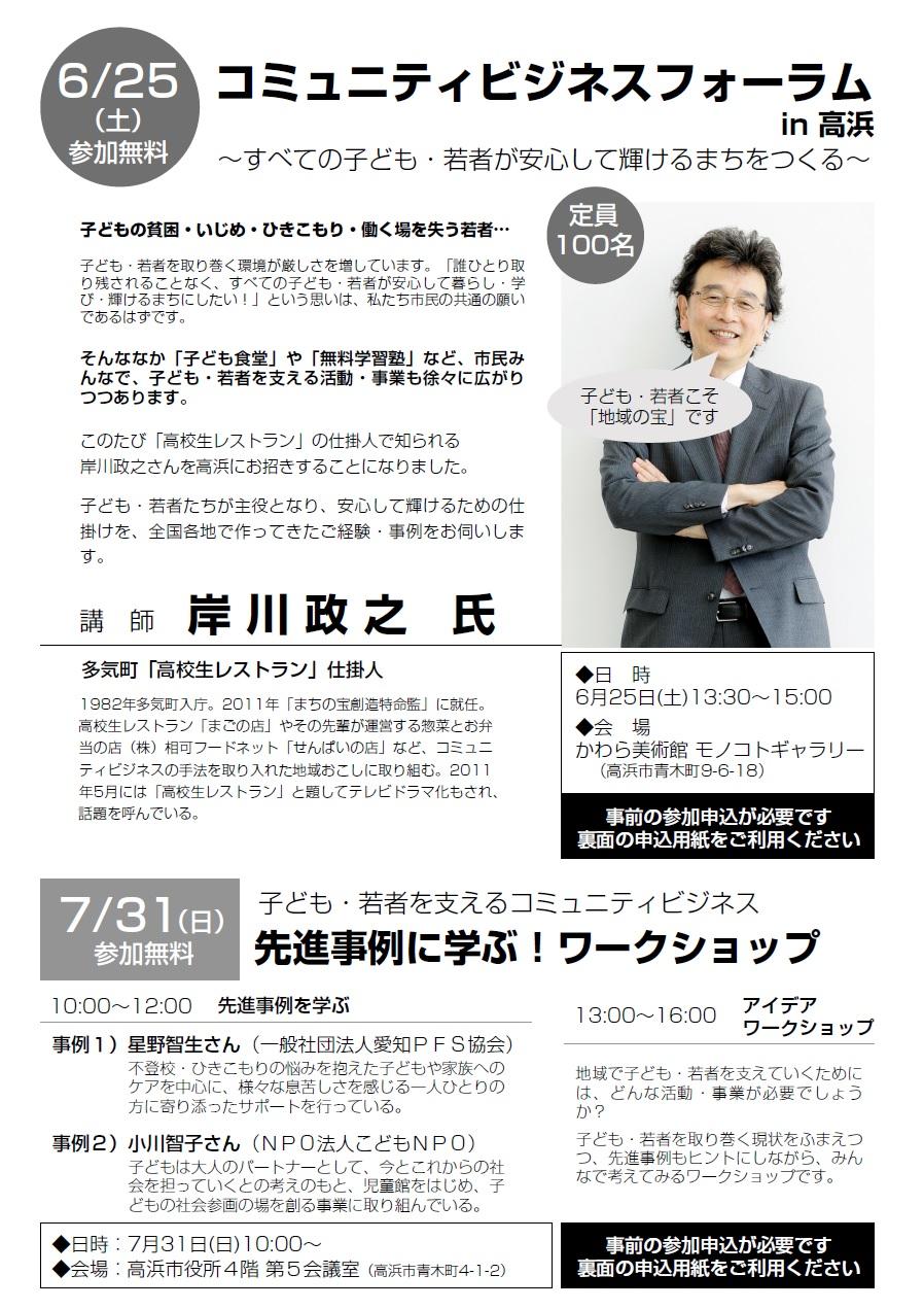 Takahamacbf20160625