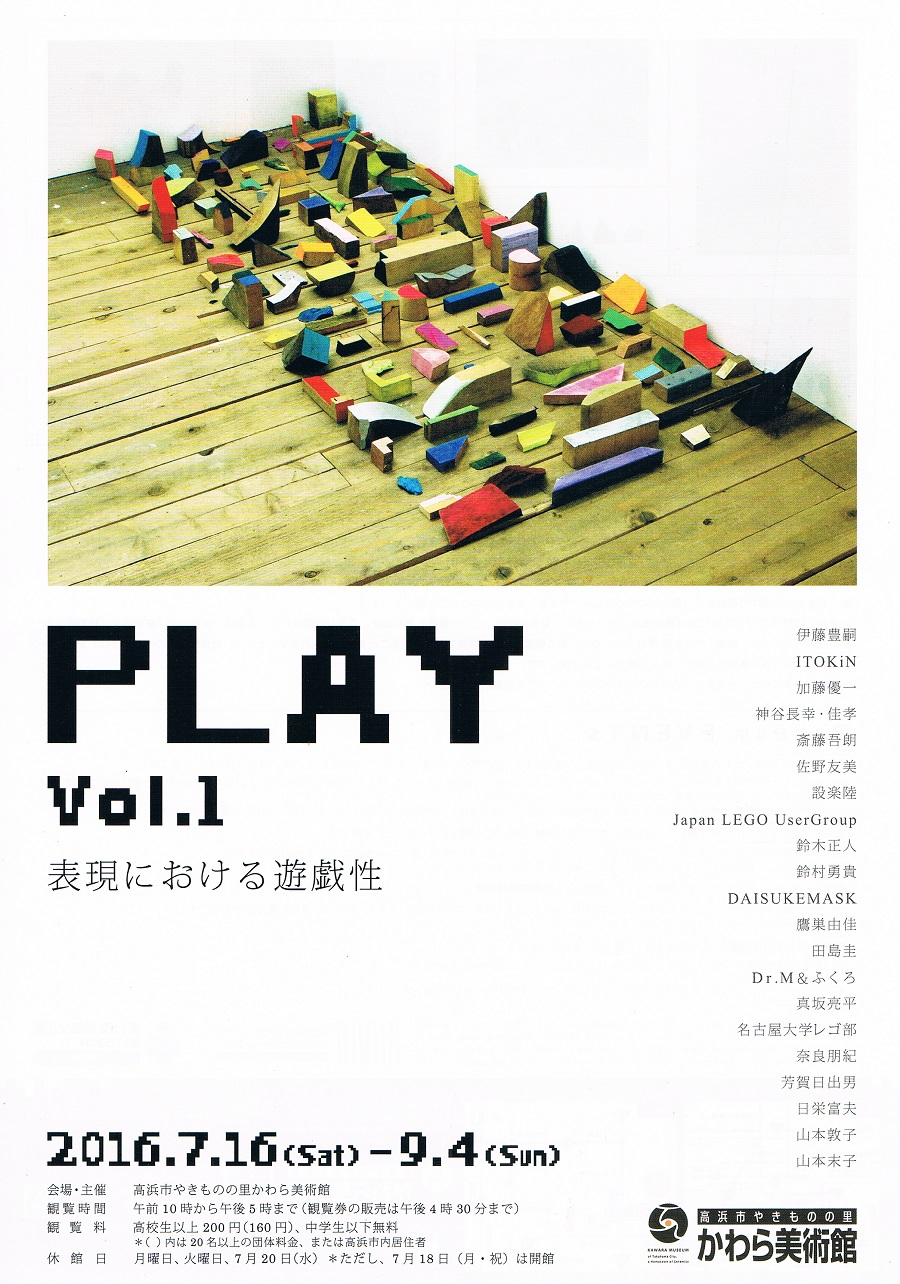 Play_takahama_20160716a