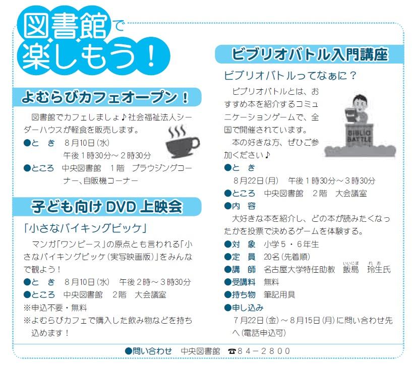 Tosyokan_event_20160810