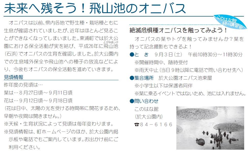 Onibasu20160903