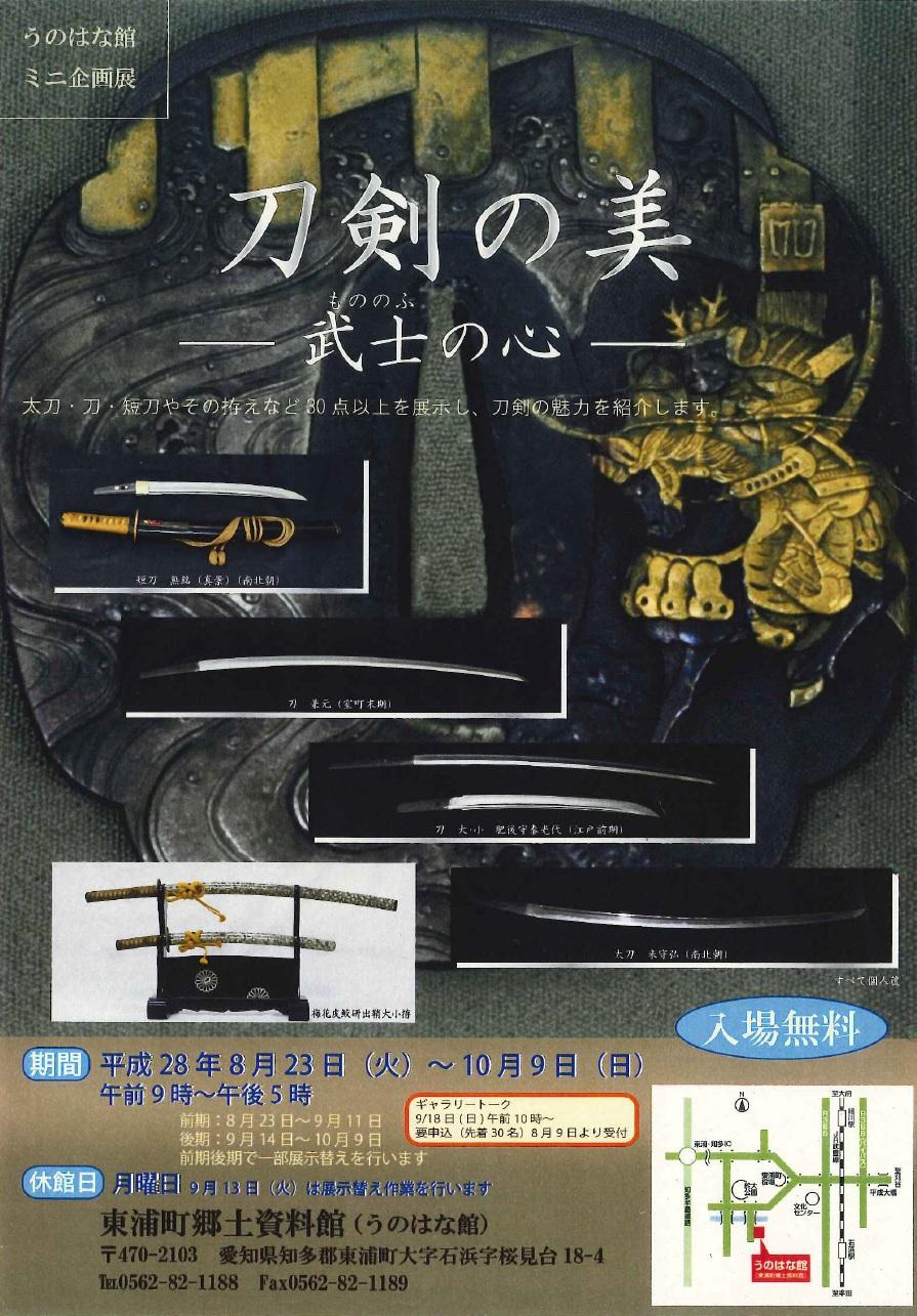 Toukennobi20160823