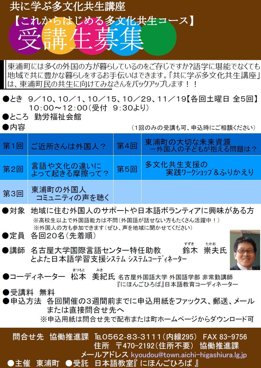 Tabunkakyousei20160910a