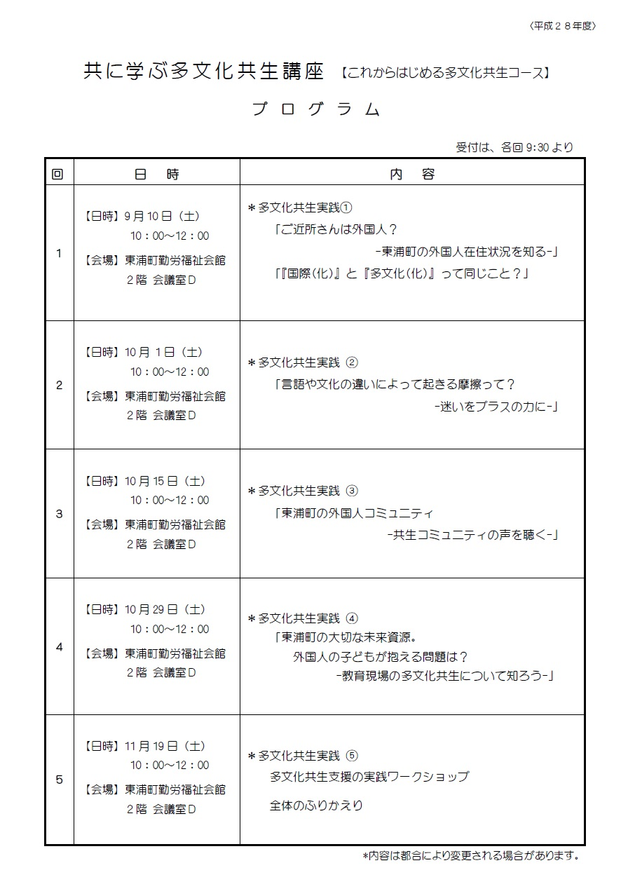 Tabunkakyousei20160910b