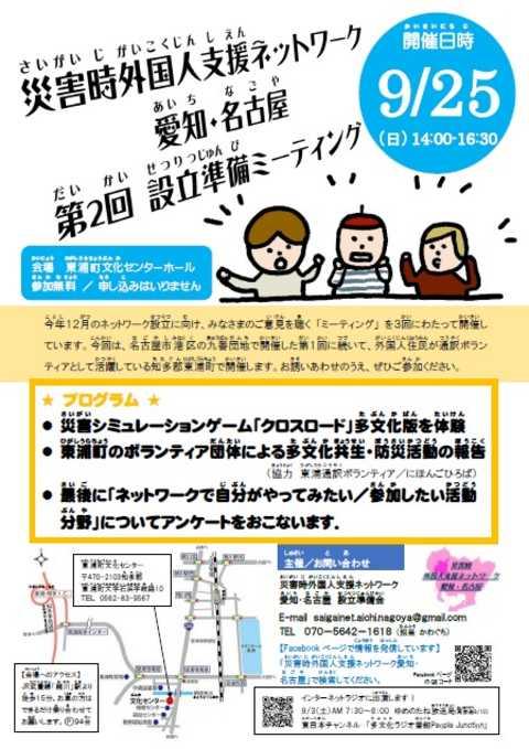Saigaijigaikokujinshien20160925_2