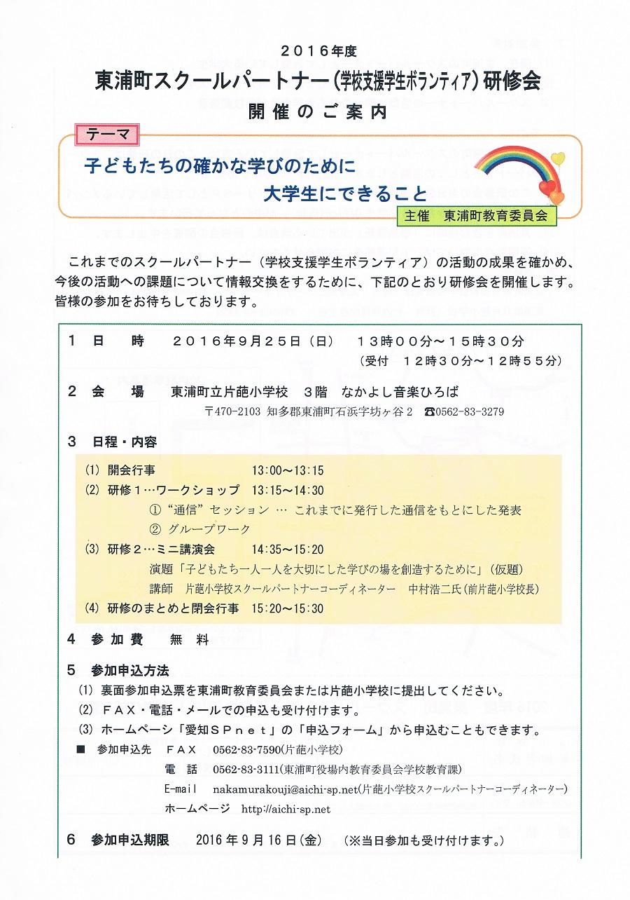Sp_kensyukai_20160925a
