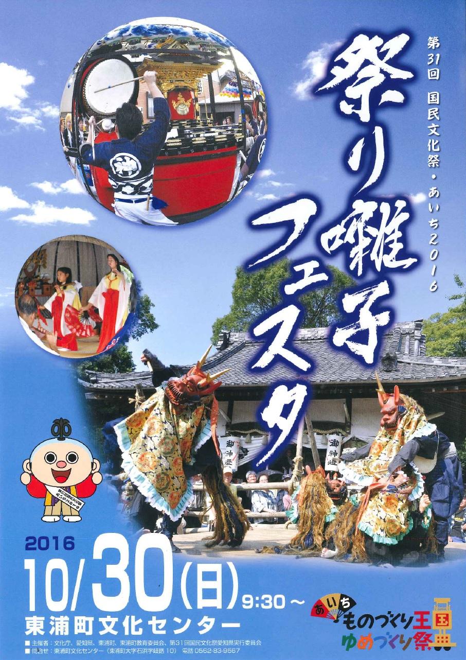 Matsuribayashifesta20161030pos
