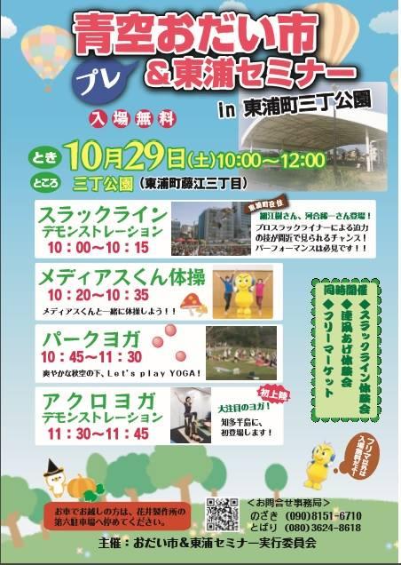 Odaiichihigashiuraseminar20161029pr