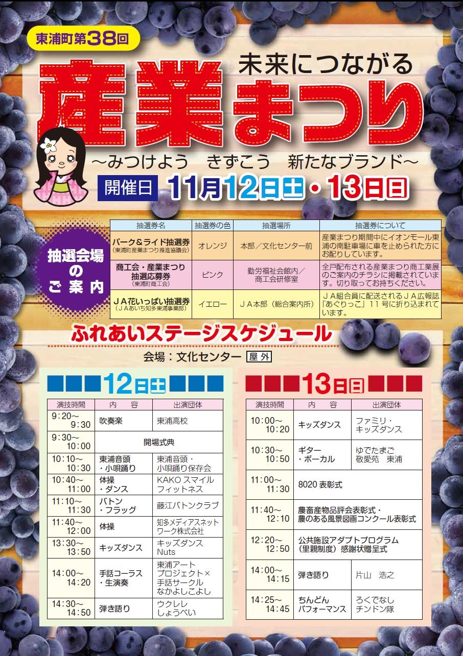 Sangyoumatsuri2016toppage