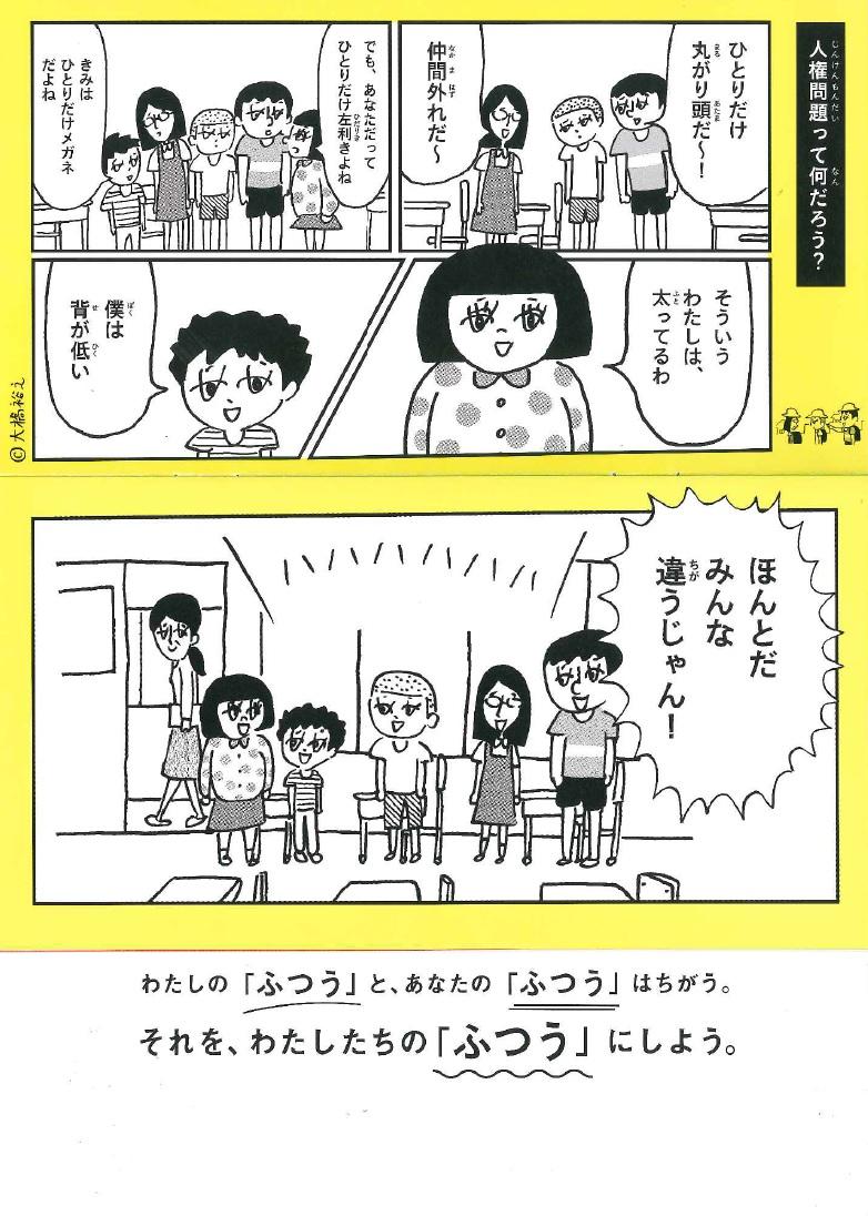 Jinken_manga_aichi_2017_2