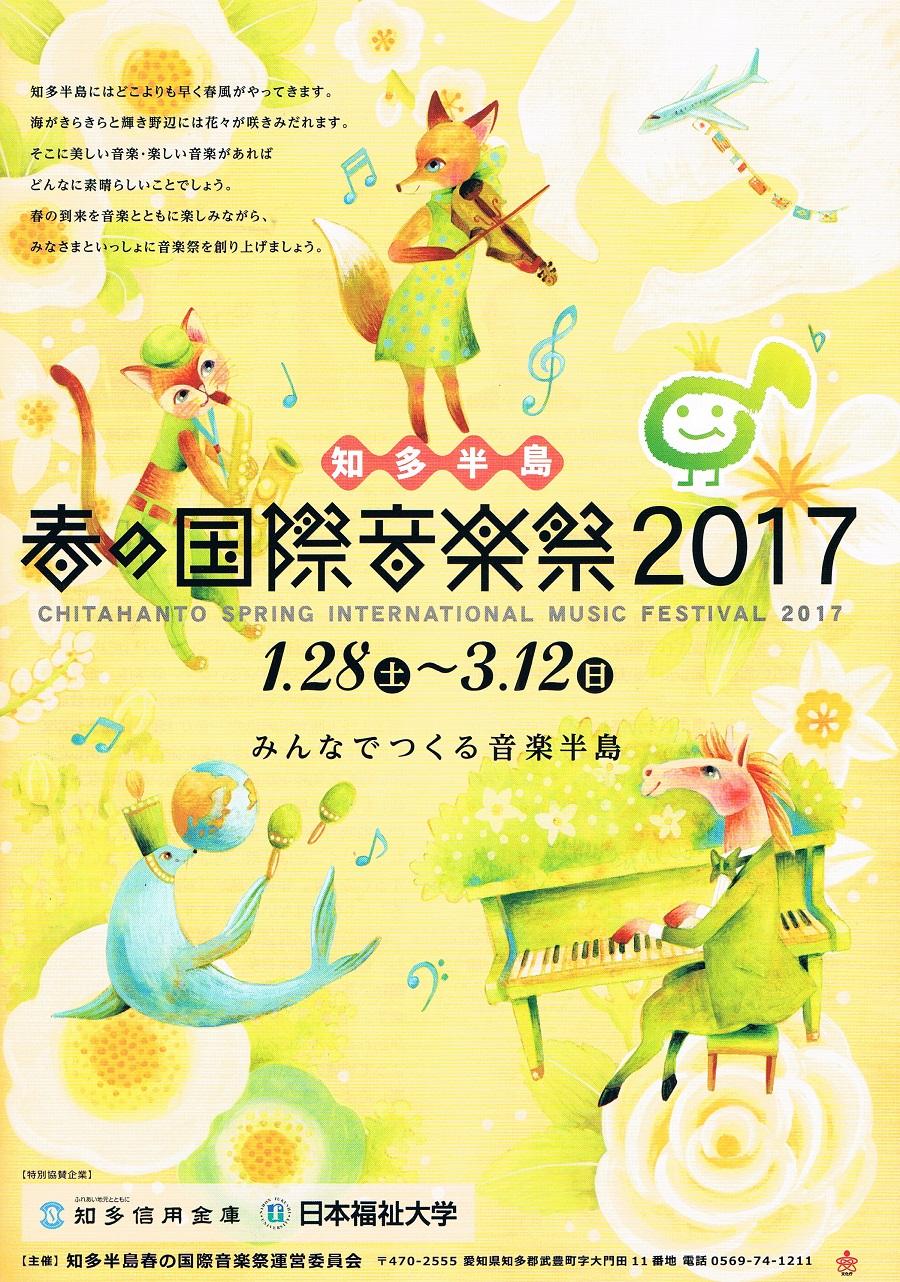 Chitahantouongakusai20170128
