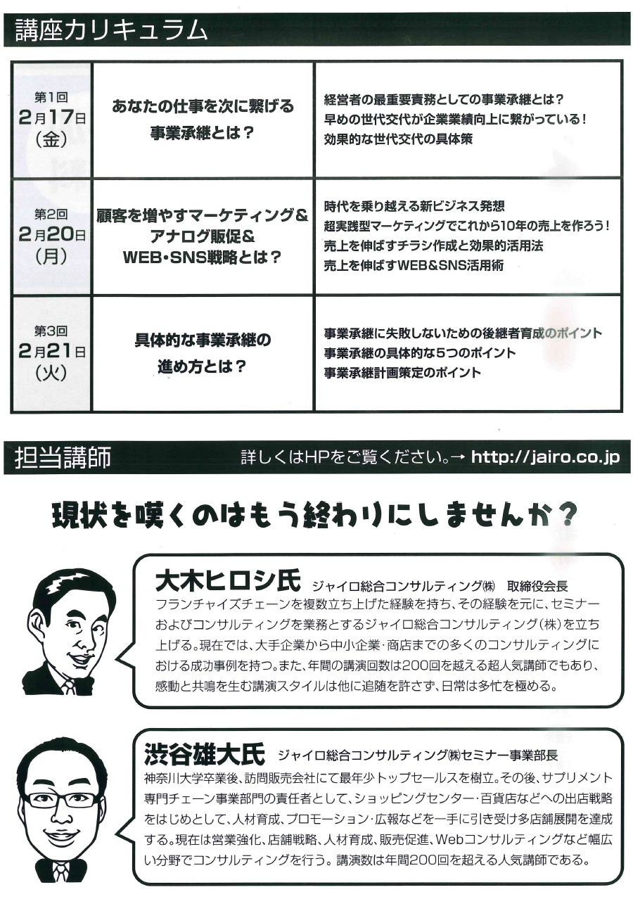 Akindojuku20170217b