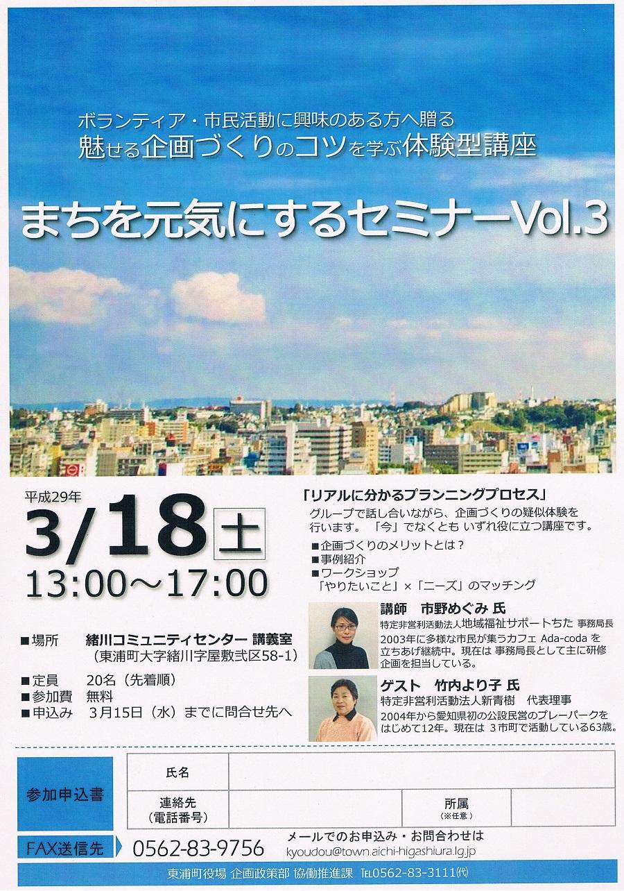 Machi_wo_genkinisuru_seminar_vol3_2