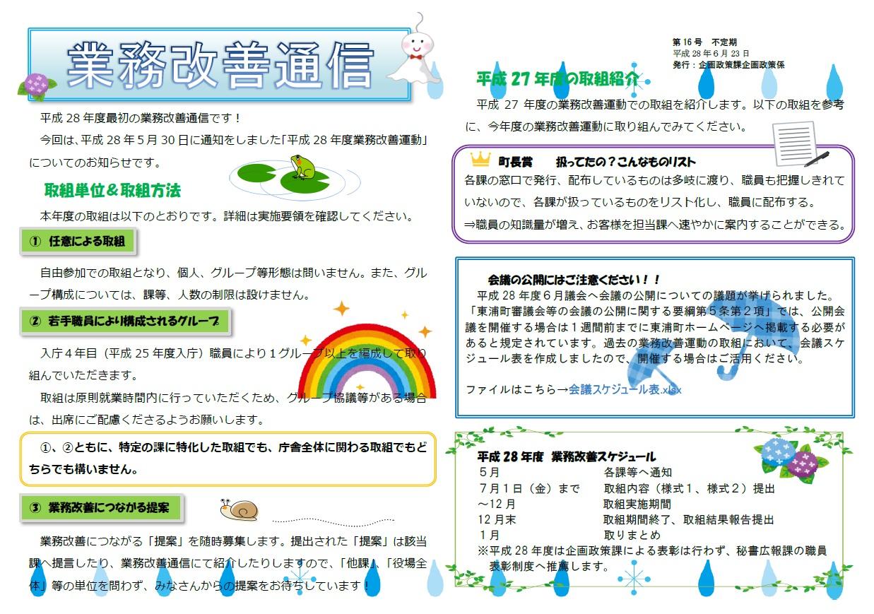 Gyoumukaizen_vol16