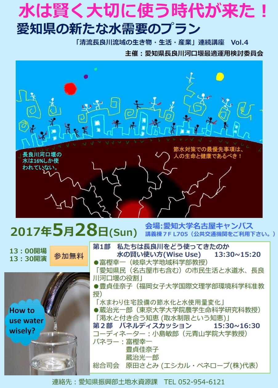 Mizuhakasikoku20170528a
