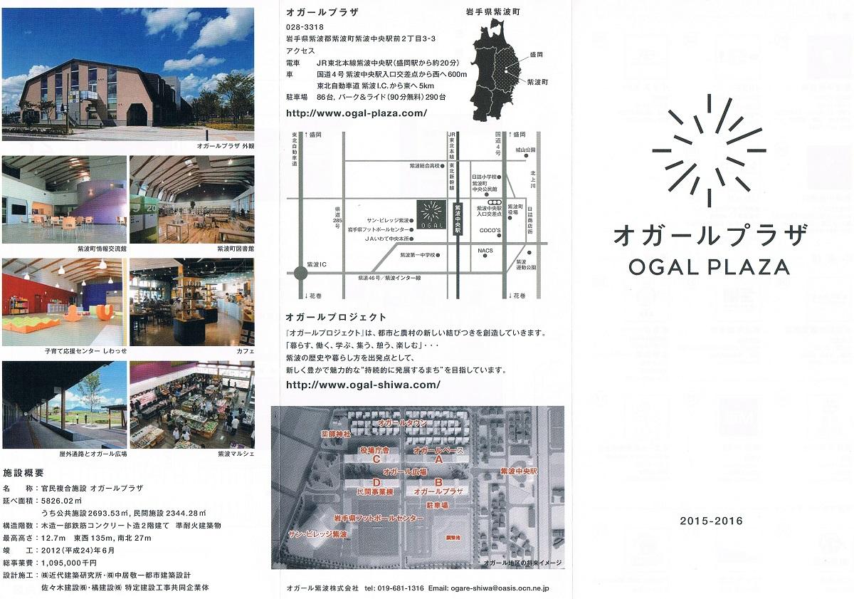 Ogal_plaza_1