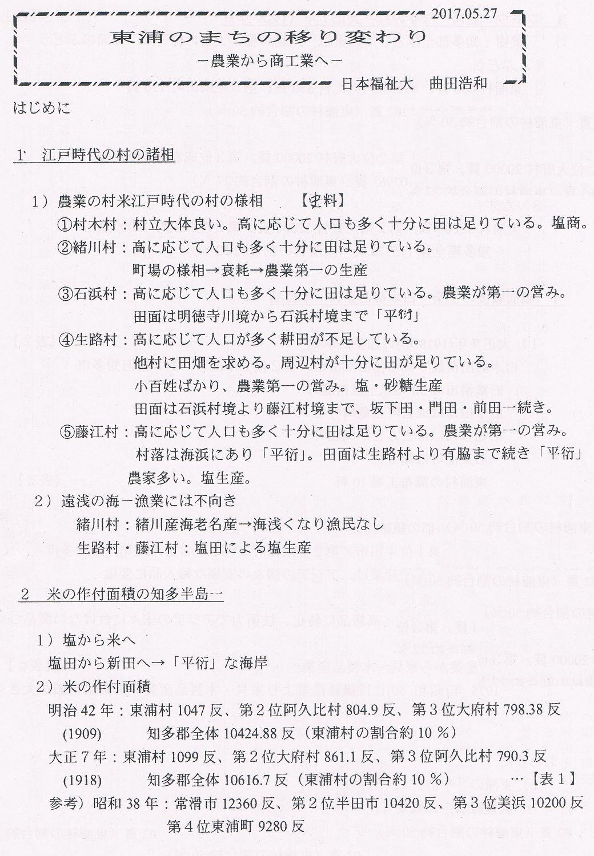 Higashiura_no_sangyou_20170527d_104