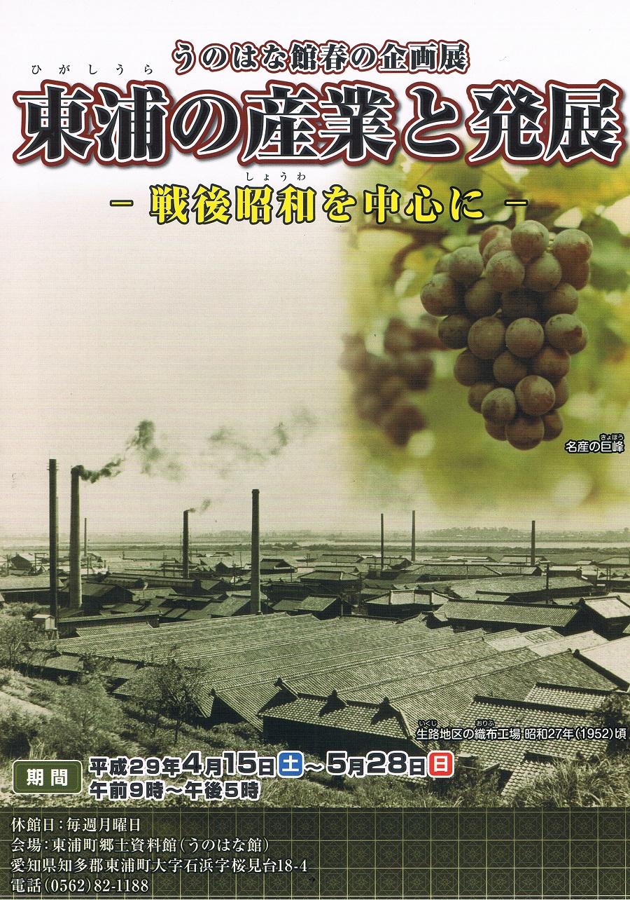Sangyouhatten20170415a
