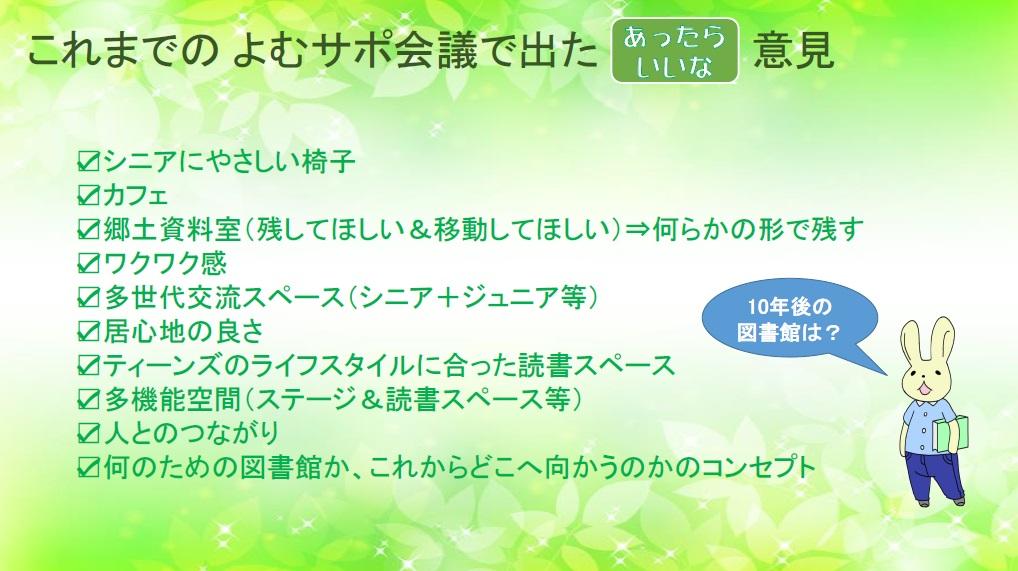 Yomusapokaigi20170528a1_2