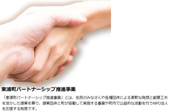 Partnership_hojo_h29_bosyuu_682x453