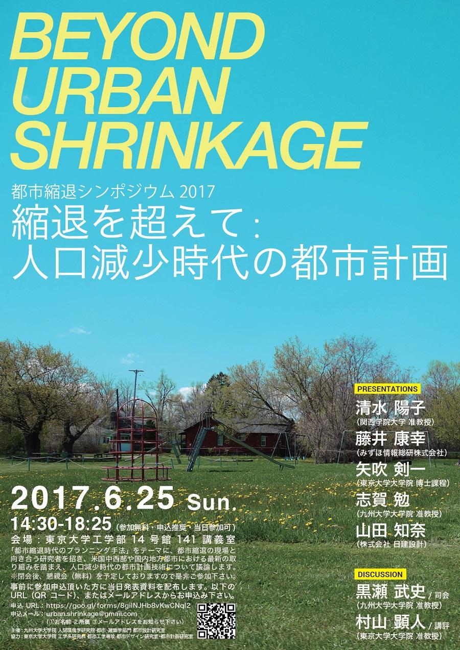 Beyondurbanshrinkage20170625
