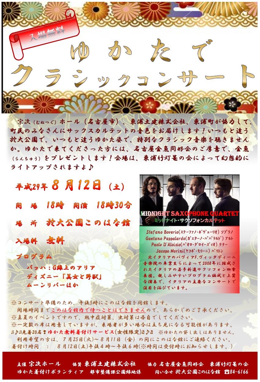 Yukatadeconcert20170812pos
