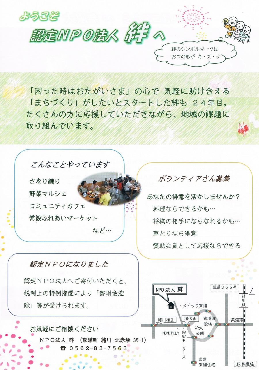 Kizuna_matsuri_20170909b