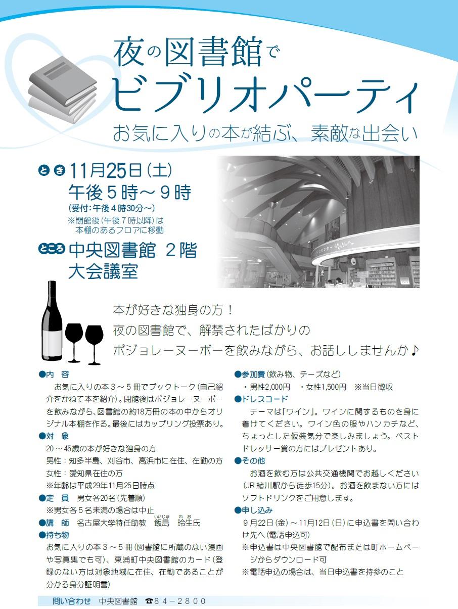 Biblioparty20171125