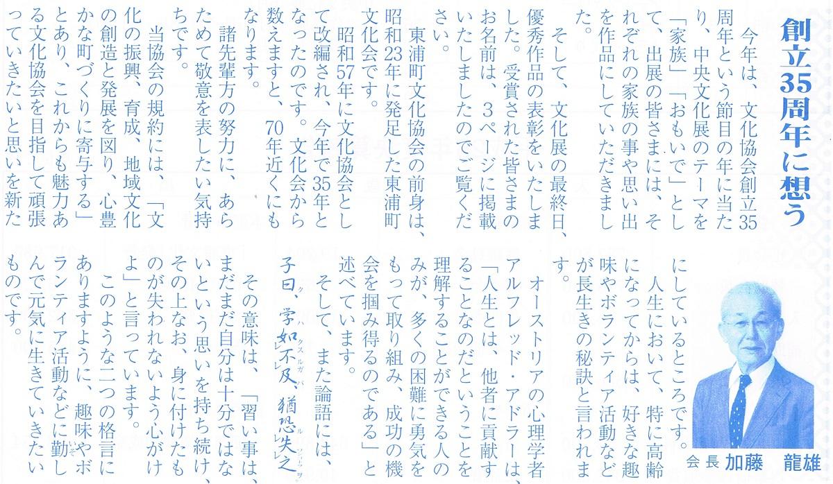 Bunkakyoukai20170915kaichou