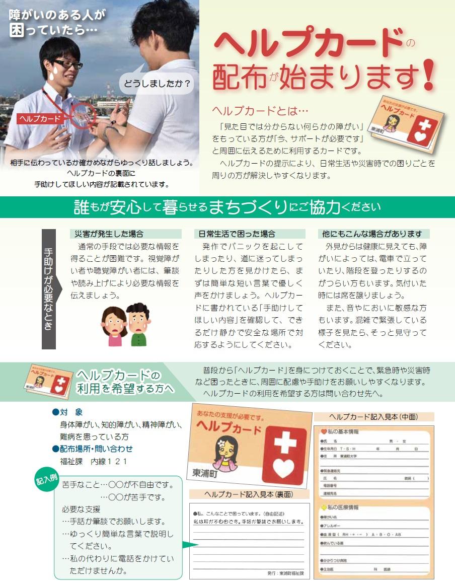 Helpcard2017koho0915