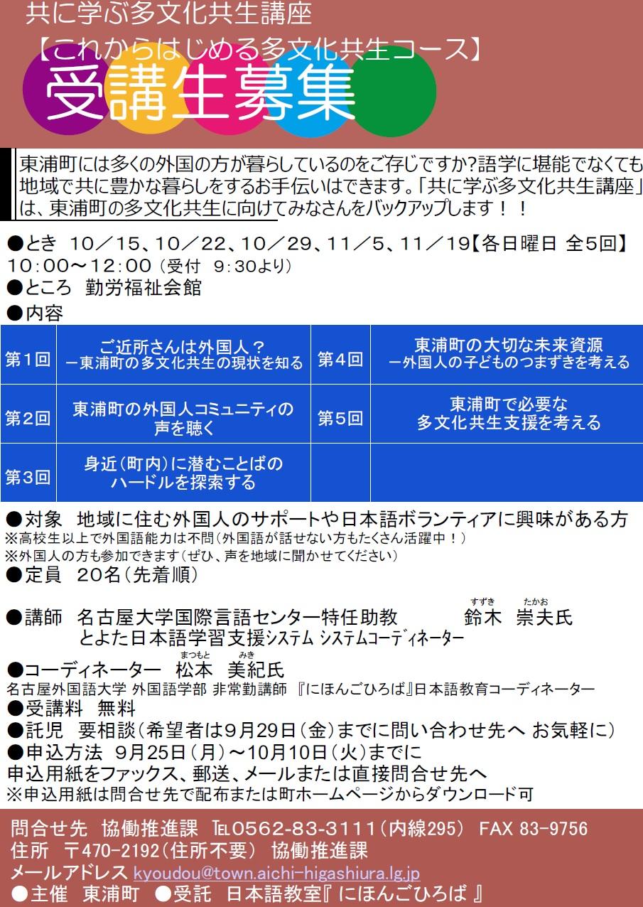 Tabunkakyousei20171015a