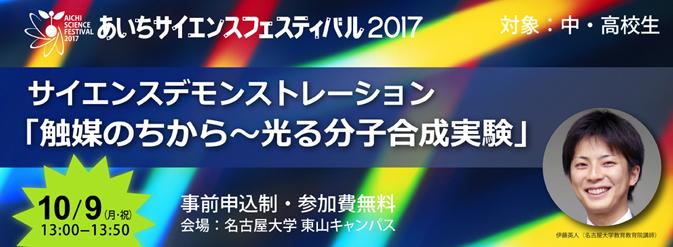 Aichisciencefestival20171009e