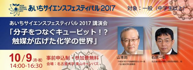 Aichisciencefestival20171009l