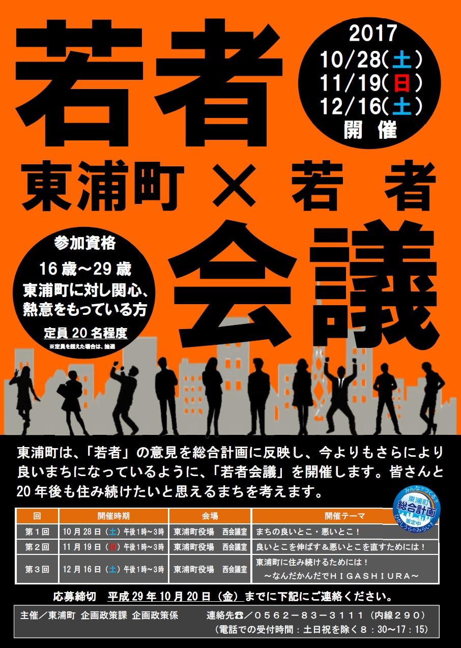 Wakamonokaigi20171028a