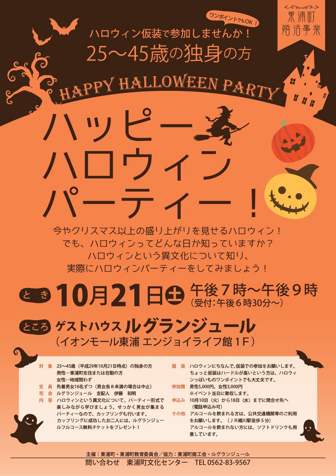 Happyhalloweenparty20171021poster