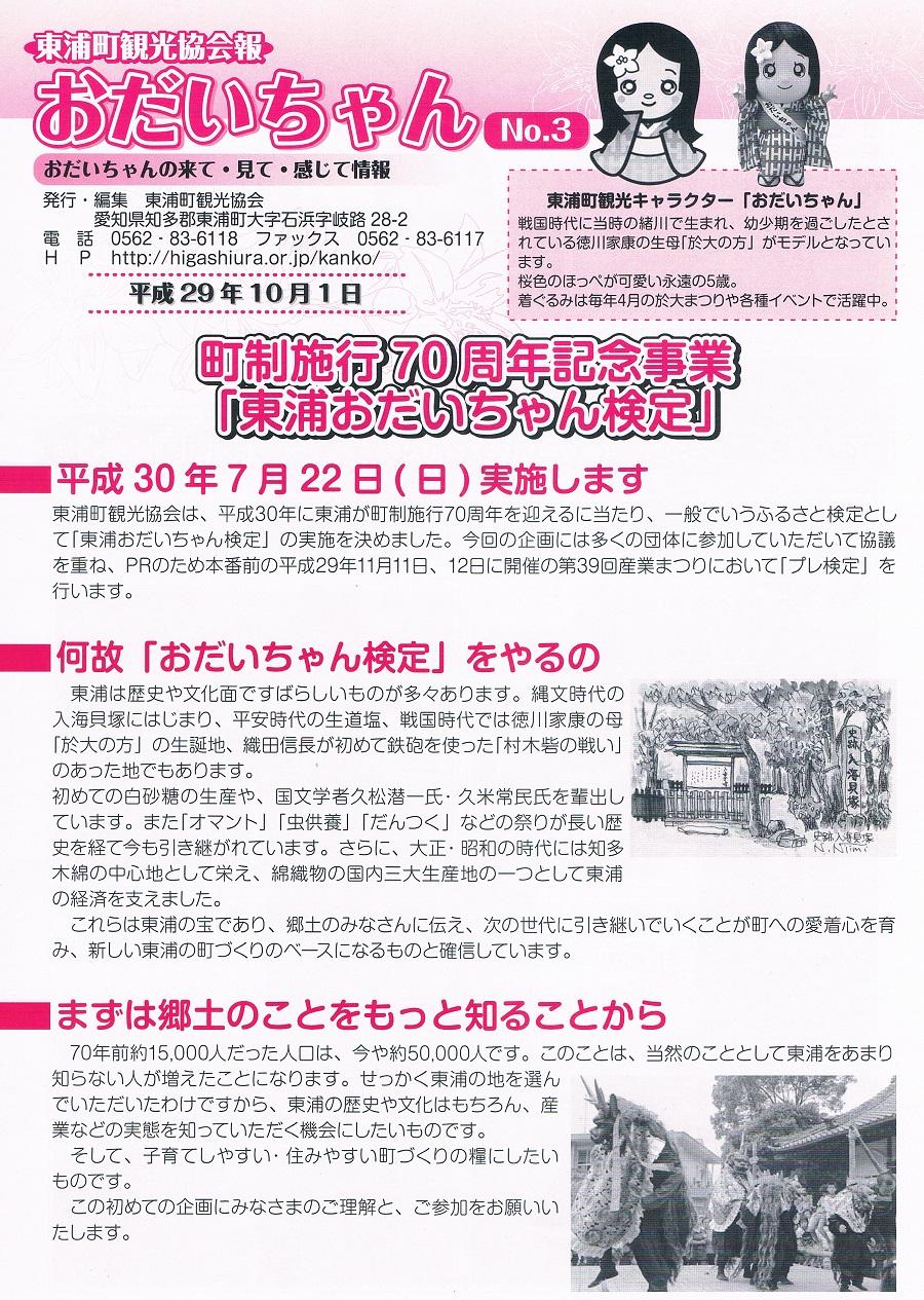 Kankoukyoukai3_odaichankentei0