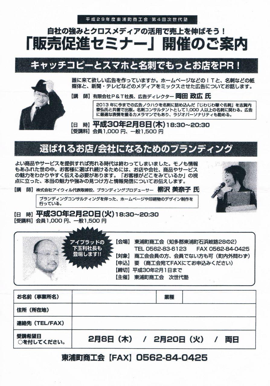 Hansoku_seminar_20180208_894x1280