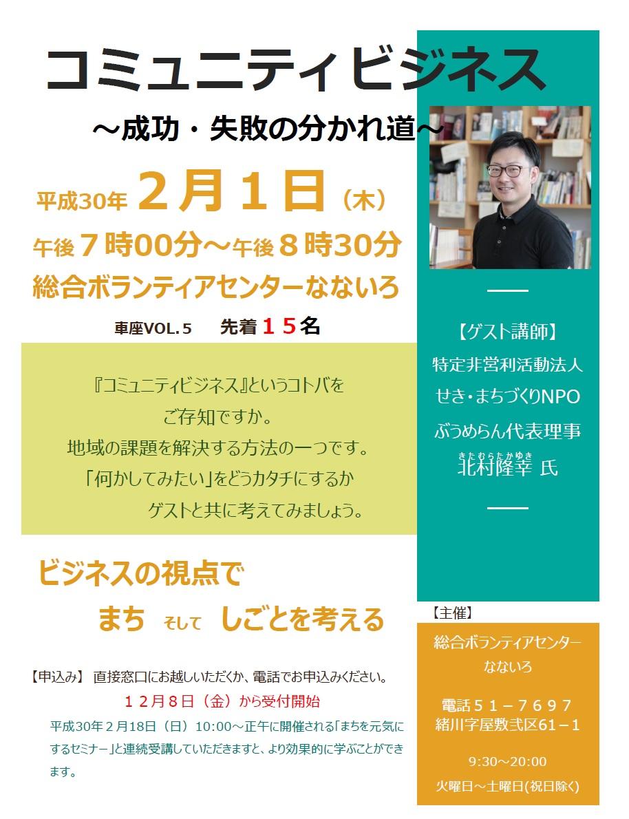 Kurumaza5_cb20180201